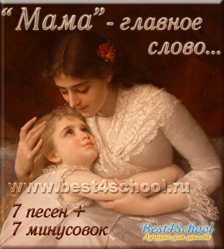 песни о маме взрослые скачать бесплатно в mp3 и слушать