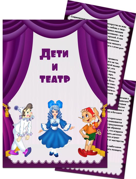 Для детского сада дети и театр форум