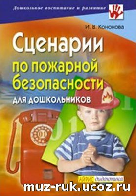 Безопасности для дошкольников