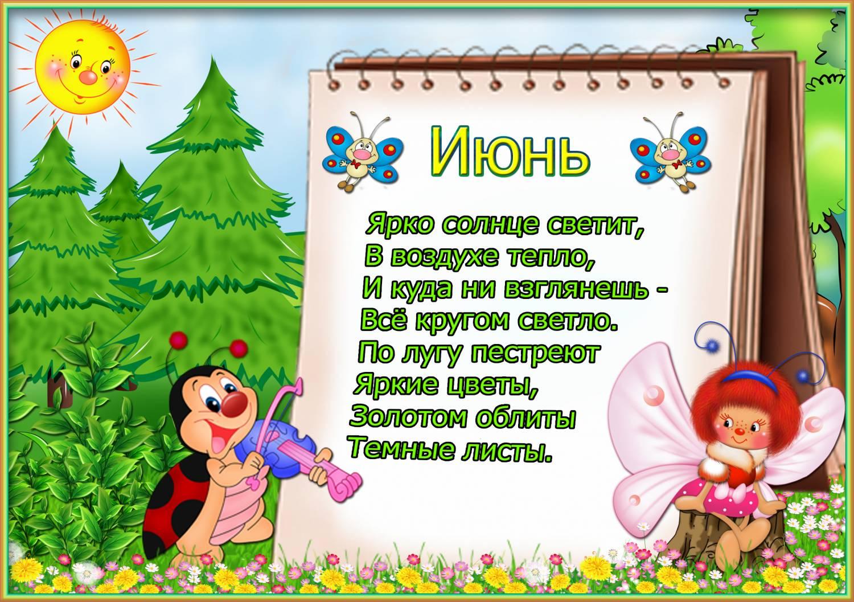Стих о июне для детей