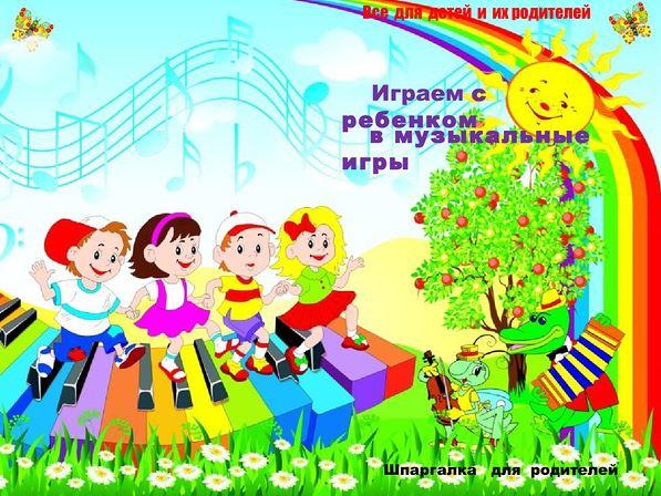 знакомство с детьми музыкальные игры